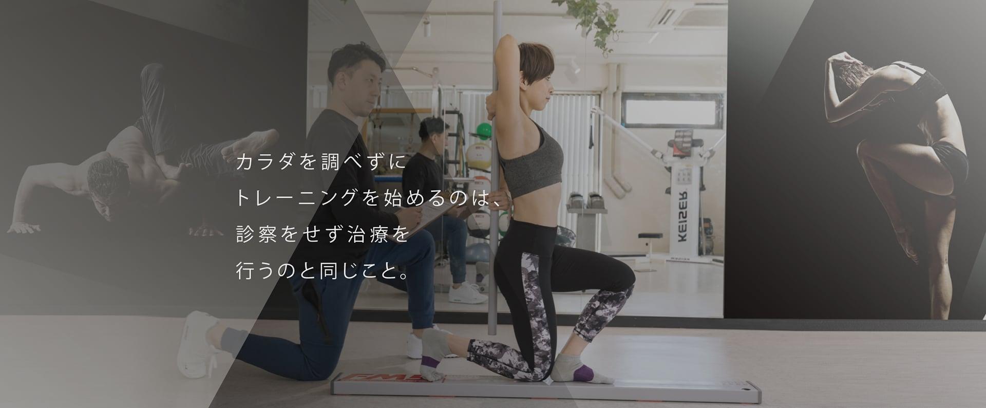 カラダを調べずにトレーニングを始めることは、診療をせず治療を行うのと同じこと。